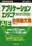 アプリケーションエンジニア合格論文集〈2004/2005年版〉 …