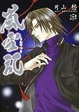 嵐雪記 3 (IDコミックス ZERO-SUMコミックス)