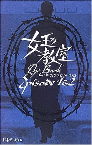女王の教室 ザ・ブック エピソード1&2