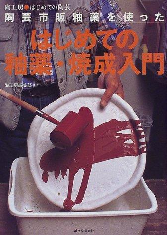 陶芸市販釉薬を使ったはじめての釉薬・焼成入門 (陶工房 はじめての陶芸)