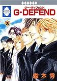 G・DEFEND(30) (冬水社・ラキッシュコミックス)