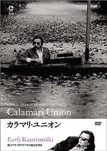 カラマリ・ユニオン [DVD]