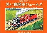 赤い機関車ジェームズ (汽車のえほん 3)