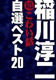 稲川淳二の超こわい話 自選ベスト20 DVD-BOX 【期間限定生産】