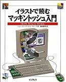 イラストで読むマッキントッシュ入門―HOW MACS WORK