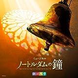 ノートルダムの鐘 劇団四季版(仮)