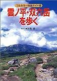 雲ノ平・双六岳を歩く (フルカラー特選ガイド)