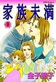 家族未満 2 (ジュールコミックス)