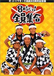 ザ・ドリフターズ 結成40周年記念盤 8時だヨ ! 全員集合 DVD-BOX (通常版)
