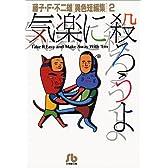 気楽に殺ろうよ (小学館文庫―藤子・F・不二雄〈異色短編集〉)