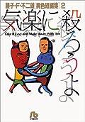 気楽に殺ろうよ (小学館文庫—藤子・F・不二雄〈異色短編集〉)