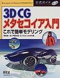 3DCGメタセコイア入門—これで簡単モデリング