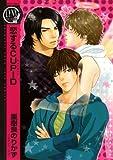 恋するCUPID (バーズコミックス リンクスコレクション)