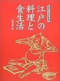 江戸の料理と食生活―ビジュアル日本生活史