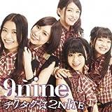 チクタク☆2NITE(初回生産限定盤B)(DVD付)