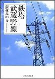鉄塔 武蔵野線 (ソフトバンク文庫 キ 1-1)