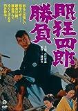 眠狂四郎勝負[DVD]
