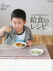 こどもが本当に食べたい給食のレシピ108 (別冊 天然生活)