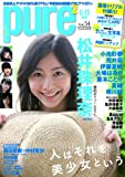 ピュアピュア Vol.54 (タツミムック)