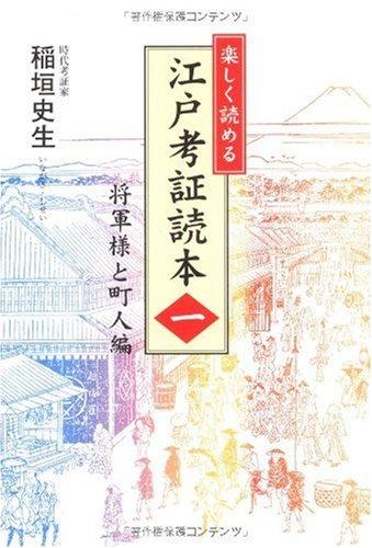 楽しく読める 江戸考証読本(一)