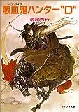 吸血鬼(バンパイア)ハンターD (ソノラマ文庫 (225))