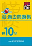 児童漢検初10級過去問題集〈平成18年度版〉 (200万人の漢検)