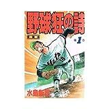 野球狂の詩(愛蔵版) 1 (KCデラックス)