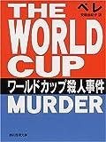 ワールドカップ殺人事件 (創元推理文庫)