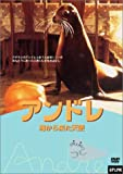 アンドレ [DVD]