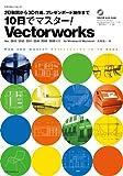 10日でマスター! Vectorworks 2013/2012/2011/2010/2009/2008対応 (エクスナレッジムック)