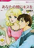 あなたの頬にキスを / 忠津 陽子 のシリーズ情報を見る