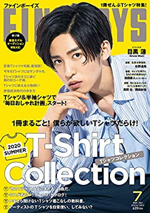 FINEBOYS(ファインボーイズ) 2020年 07 月号 [2020 SUMMER T-SHIRT COLLECTION/目黒蓮] (日本語) 雑誌