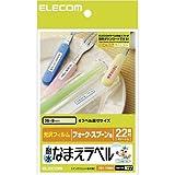 ELECOM お名前シール 耐水 フォーク・スプーン用 はがきサイズ 22面 4シート EDT-TNM3