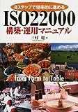 ISO22000構築・運用マニュアル―8ステップで効率的に進める