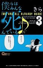 僕らはみんな死んでいる 3 (クイーンズコミックス)