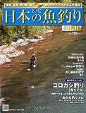 週刊 日本の魚釣り 2013年 1/2号 [分冊百科]