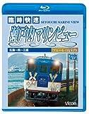 快速 瀬戸内マリンビュー 広島~三原間(Blu-ray Disc)