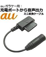 auガラケー用 外部接続端子変換アダプタ(外部接続端子から3.5φ変換) ブラック AD-1602