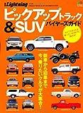 別冊ライトニング116 ピックアップトラック&SUVバイヤーズガイド (エイムック 2325 別冊Lightning vol. 116)