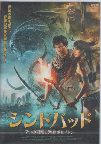 シンドバッド 7つの冒険と海神ポセイドン [DVD]