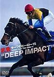 ターフのヒーロー15 ~DEEP IMPACT~