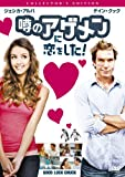 噂のアゲメンに恋をした!コレクターズ・エディション [DVD]