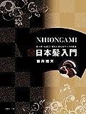 平成日本髪入門―成人式・七五三・婚礼に使えるアップの原点