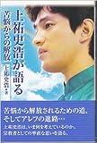 上祐史浩が語る―苦悩からの解放 (HIGASIYAMA BOOKS)の画像