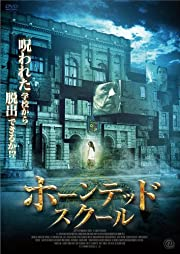 ホーンテッド・スクール [DVD]