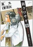 新クロサギ 8 (ビッグコミックス)