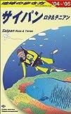 サイパン ロタ&テニアン〈2004~2005年版〉 (地球の歩き方)
