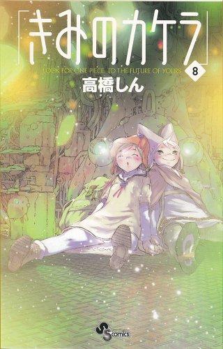 きみのカケラ 8 (少年サンデーコミックス)