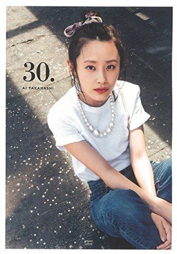 高橋愛 高橋愛スタイルブック『30.』 大きい表紙画像