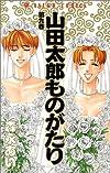 山田太郎ものがたり (第9巻) (あすかコミックス)